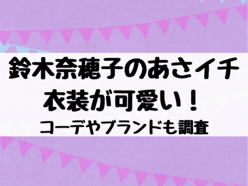 鈴木奈穂子のあさイチ衣装が可愛い!コーデやブランドも調査