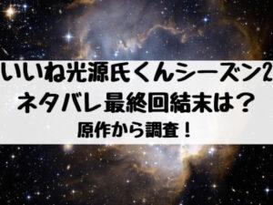 いいね光源氏くんシーズン2のネタバレ最終回結末は?原作から調査!