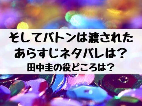 そしてバトンは渡された(映画)あらすじネタバレは?田中圭の役どころは?
