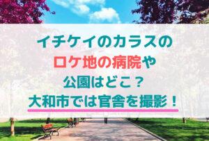 イチケイのカラスのロケ地の病院や公園はどこ?大和市では官舎を撮影!
