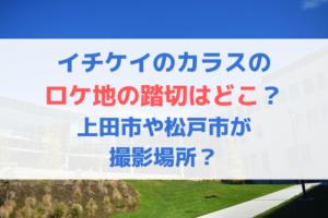 イチケイのカラスのロケ地の踏切はどこ?上田市や松戸市が撮影場所?