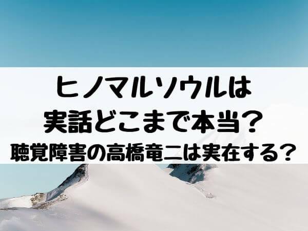 ヒノマルソウルは実話どこまで本当?聴覚障害の高橋竜二(山田裕貴)は実在する?