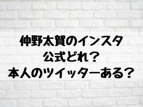仲野太賀のインスタ公式どれ?本人のツイッターある?