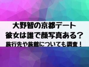 大野智の京都デート彼女は誰で顔写真ある?旅行先や旅館についても調査!