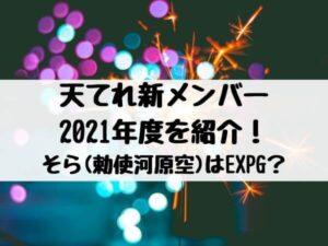 天てれ新メンバー2021年度を紹介!そら(勅使河原空)はEXPG?