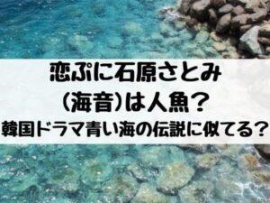 恋ぷに石原さとみ(海音)は人魚?韓国ドラマ青い海の伝説に似てる?