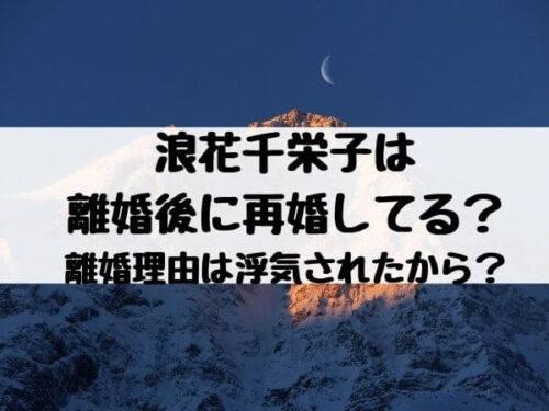 浪花千栄子は 離婚後に再婚してる? 離婚理由は浮気されたから?