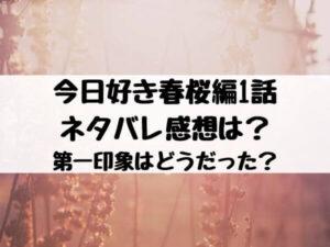 今日好き春桜編1話ネタバレ感想は?第一印象はどうだった?