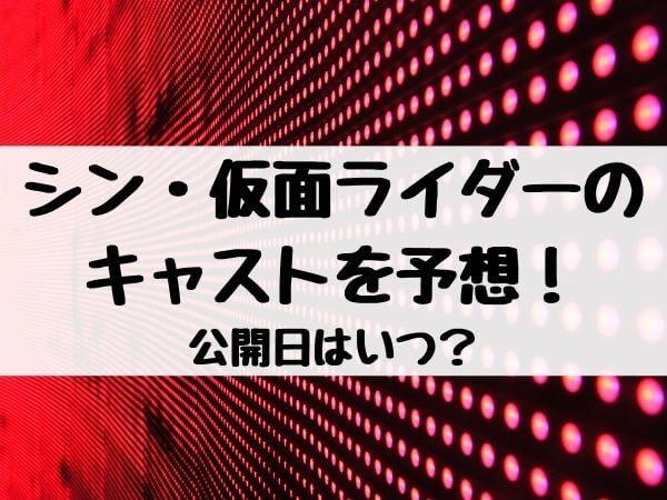 シン・仮面ライダーのキャストを予想!公開日はいつ?
