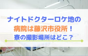 ナイトドクターロケ地の病院は藤沢市役所!寮の撮影場所はどこ?