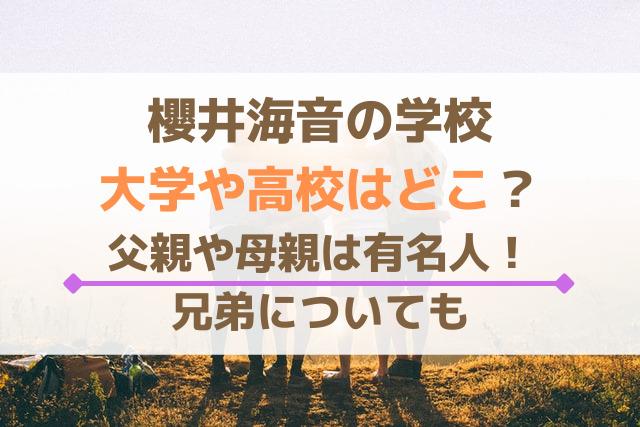 櫻井海音の学校・大学や高校はどこ?父親や母親は有名人!兄弟についても