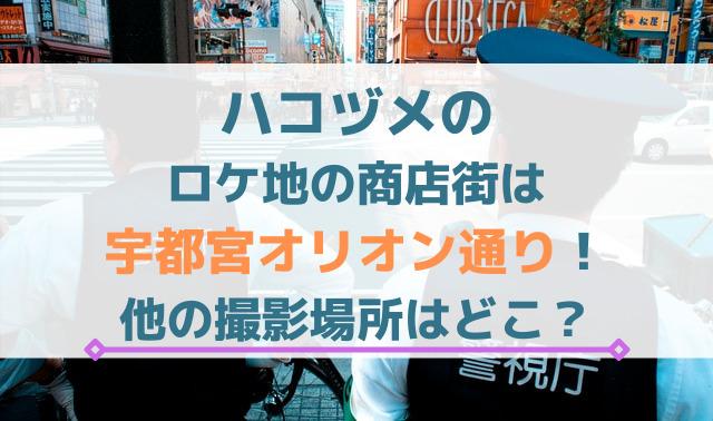 ハコヅメのロケ地の商店街は宇都宮オリオン通り!他の撮影場所はどこ?