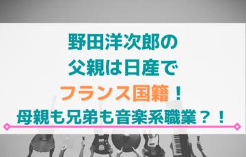 野田洋次郎の父親は日産でフランス国籍!母親も兄弟も音楽系の職業?!