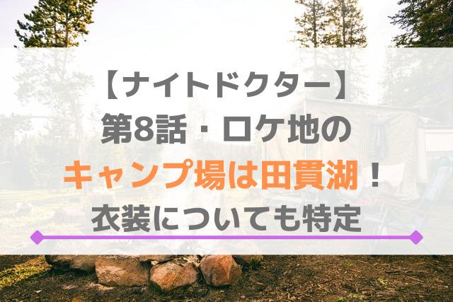 ナイトドクターのロケ地のキャンプ場は田貫湖!衣装についても調査