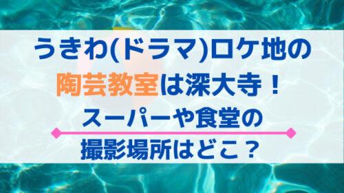 うきわ(ドラマ)ロケ地の陶芸教室は深大寺!スーパーや食堂の撮影場所はどこ?