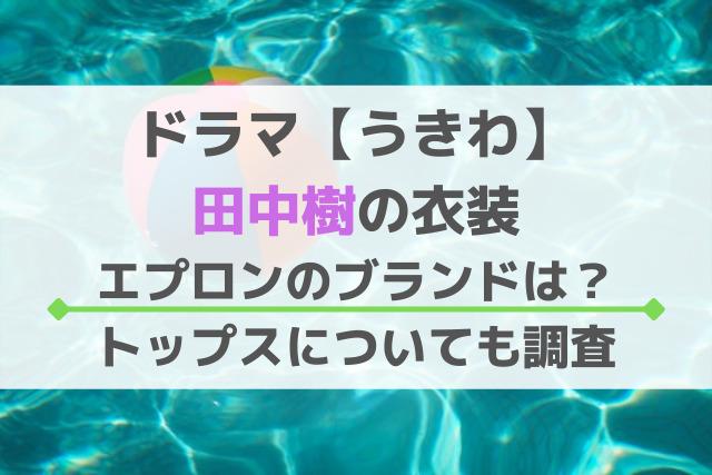 うきわ(ドラマ)田中樹・衣装エプロンのブランドは?トップスについても調査